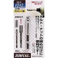 【CAINZ DASH】サンフラッグ ソケットアダプター2分角(6.35mm)