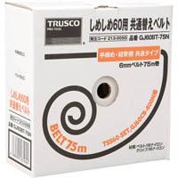 【CAINZ DASH】TRUSCO しめしめ60用ベルト 幅6mmX長さ75m 白