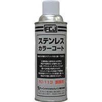 【CAINZ DASH】FCJ ステンレスカラーコート 420ml