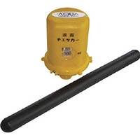 【CAINZ DASH】アクアシステム ドラム缶残量計 液面チェッカー(ABS・PP製) 液面計