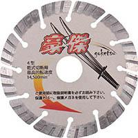 【CAINZ DASH】三京 豪傑 150×1.9×8.0×22.0 鉄筋コンクリート・御影石切断用