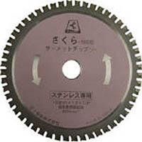 【CAINZ DASH】富士 サーメットチップソー さくら160S(ステンレス用)