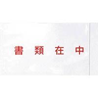 【CAINZ DASH】パピルス デリバリーパック 書類在中(長3封筒サイズ用) (100枚)
