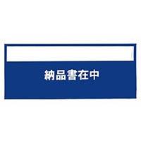 【CAINZ DASH】パピルス デリバリーパック納品書在中(チェーンストア統一伝票用) (100枚入)