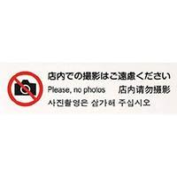【CAINZ DASH】光 多国語プレート 店内での撮影はご遠慮ください