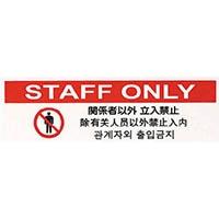 【CAINZ DASH】光 多国語プレート 関係者以外立入禁止