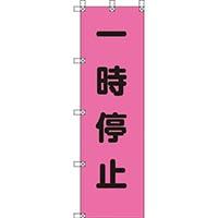 【CAINZ DASH】ユニット 桃太郎旗 一時停止 ポンジ 1500×450mm
