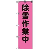 【CAINZ DASH】ユニット 桃太郎旗 除雪作業中 ポンジ 1500×450mm