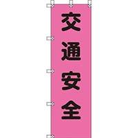 【CAINZ DASH】ユニット 桃太郎旗 交通安全 ポンジ 1500×450mm