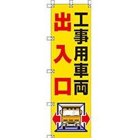 【CAINZ DASH】ユニット 桃太郎旗 工事用車両出入口