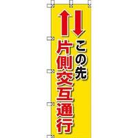 【CAINZ DASH】ユニット 桃太郎旗 この先片側交互通行