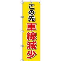 【CAINZ DASH】ユニット 桃太郎旗 この先車線減少