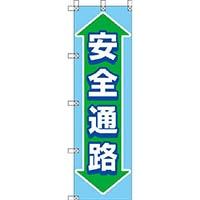 【CAINZ DASH】ユニット 桃太郎旗 安全通路