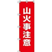 【CAINZ DASH】ユニット 桃太郎旗 山火事注意