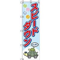 【CAINZ DASH】ユニット 桃太郎旗 スピードダウン