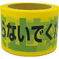 【CAINZ DASH】ユタカメイク テープ 標識テープ「立入禁止」 70mm×50m