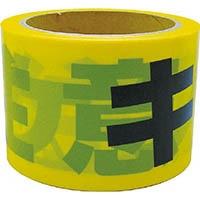 【CAINZ DASH】ユタカメイク テープ 標識テープ「キケン注意」 70mm×50m