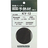 【CAINZ DASH】新富士 GT220用予熱材