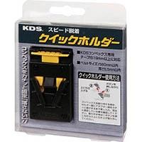 KDS クイックホルダー QH01