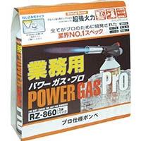 新富士パワーガス3本 RZ-8601