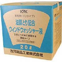 【CAINZ DASH】KYK プロタイプウォッシャー液20L油膜取り配合 (1個=1箱)