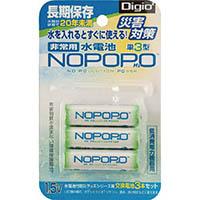 【CAINZ DASH】ナカバヤシ 水電池 3本パック
