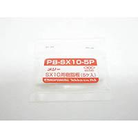 【CAINZ DASH】メリー 樹脂板SX10用(5個入り)