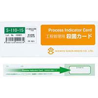【CAINZ DASH】日油技研 工程管理用殺菌カード