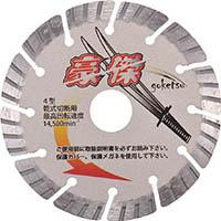 【CAINZ DASH】三京 豪傑105×1.9×20.0 鉄筋コンクリート・御影石切断用