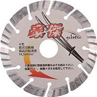 【CAINZ DASH】三京 豪傑125×1.9×22.0 鉄筋コンクリート・御影石切断用
