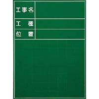 【CAINZ DASH】マイゾックス ハンディススチールグリーンボード SG−101A