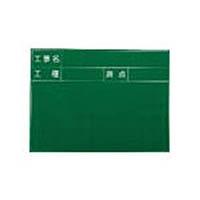 【CAINZ DASH】マイゾックス ハンディススチールグリーンボード SG−105A