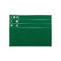 【CAINZ DASH】マイゾックス ハンディススチールグリーンボード SG−106A