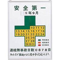 【CAINZ DASH】緑十字 無災害記録表 安全第一・連続無事故日数 600×450mm スチール製