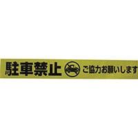 【CAINZ DASH】ユタカメイク テープ 標識テープ「駐車禁止」 70mm×50m