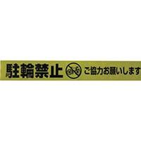 【CAINZ DASH】ユタカメイク テープ 標識テープ「駐輪禁止」 70mm×50m