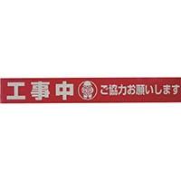 【CAINZ DASH】ユタカメイク テープ 標識テープ「工事中」 70mm×50m