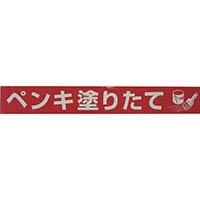 【CAINZ DASH】ユタカメイク テープ 標識テープ「ペンキ塗りたて」 70mm×50m