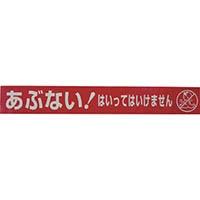 【CAINZ DASH】ユタカメイク テープ 標識テープ「あぶない!」 70mm×50m