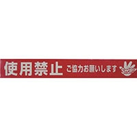 【CAINZ DASH】ユタカメイク テープ 標識テープ「使用禁止」 70mm×50m