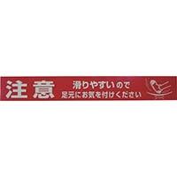 【CAINZ DASH】ユタカメイク テープ 標識テープ「注意−足元」 70mm×50m