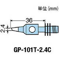 【CAINZ DASH】グット 替こて先2.4C型GP101用