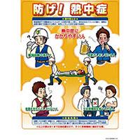 【CAINZ PRO】つくし 熱中症対策ポスター B P91B