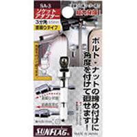【CAINZ DASH】サンフラッグ ソケットアダプター3分角(9.52mm)