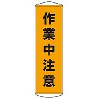 【CAINZ DASH】緑十字 垂れ幕(懸垂幕) 作業中注意 1500×450mm ナイロンターポリン