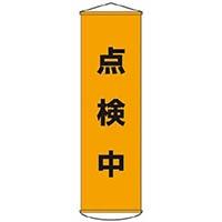 【CAINZ DASH】緑十字 垂れ幕(懸垂幕) 点検中 1500×450mm ナイロンターポリン