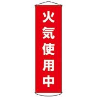 【CAINZ DASH】緑十字 垂れ幕(懸垂幕) 火気使用中 1500×450mm ナイロンターポリン