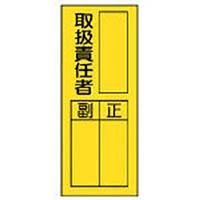 【CAINZ DASH】ユニット 指名標識取扱責任者ステッカ PVCステッカー 200×80 10枚組