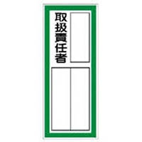 【CAINZ DASH】ユニット 指名標識取扱責任者ステッカー PPステッカ 100×40 10枚組