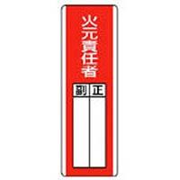 【CAINZ-DASH】ユニット 短冊型指名標識 火元責任者・エコユニボード・360X120 81302